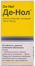 Де-нол 120 мг таблетки №56