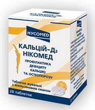Кальций Д3 Никомед жевательные таблетки №20