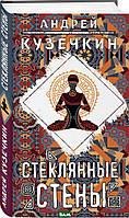 Кузечкин Андрей Стеклянные стены