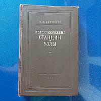 Железнодорожные станции и узлы 1953г. Москва П.В.Бартенев