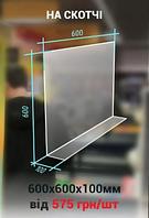 Защитный барьер-экран с прозрачного акрила на скотче 600*600*100 мм