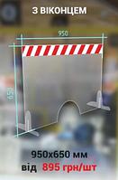 Защитный барьер-экран с прозрачного акрила с окошком 950*650 мм