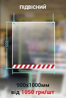 Защитный барьер-экран с прозрачного акрила подвесной 900*1000 мм