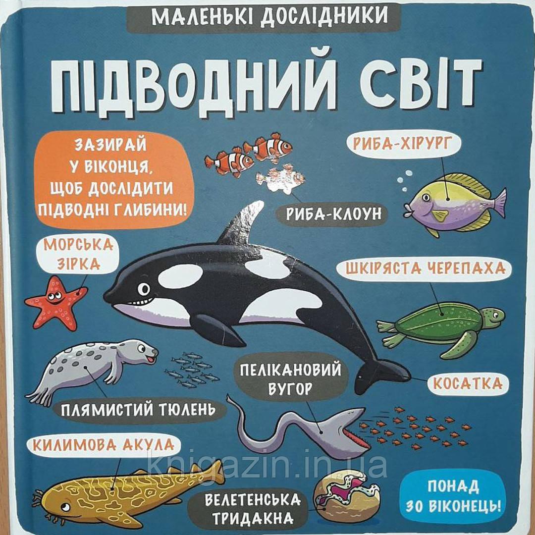 Дитяча книга Підводний світ Для дітей від 3 років