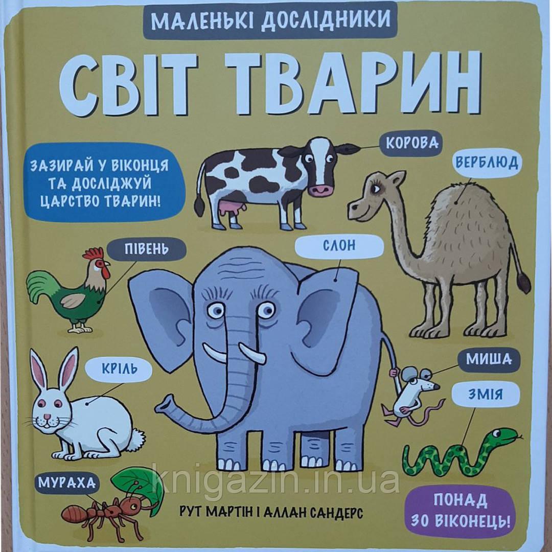 Дитяча книга Рут Мартін: Світ тварин Для детей от 3 років