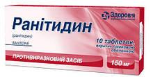Ранитидин 0,15 таблетки №10