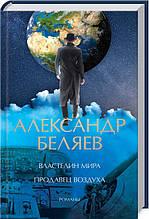 «Властелин мира. Продавец воздуха»  Беляев А.