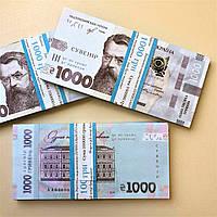 Хит! Сувенирные Деньги 1000 грн 80 шт/уп, пачка денег