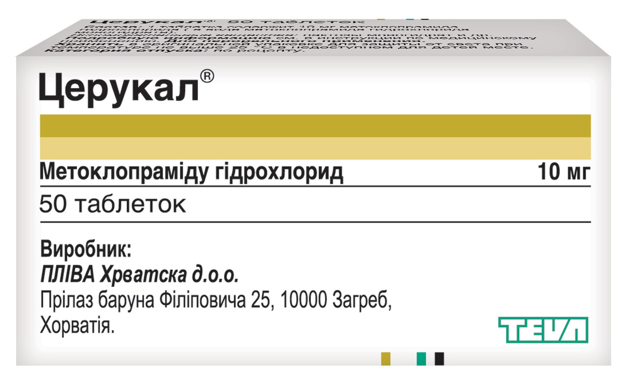 Церукал 10 мг таблетки №50