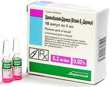 Цианокобаламин 0,02% раствор 1 мл ампулы №10