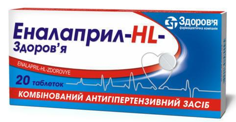 Эналаприл-HL-Здоровье таблетки №20