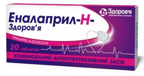 Эналаприл-Н-Здоровье таблетки №20