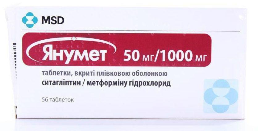 Янумет 1050 мг таблетки №56