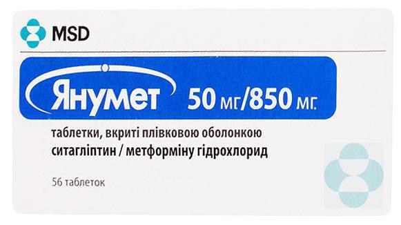 Янумет 900 мг таблетки №56