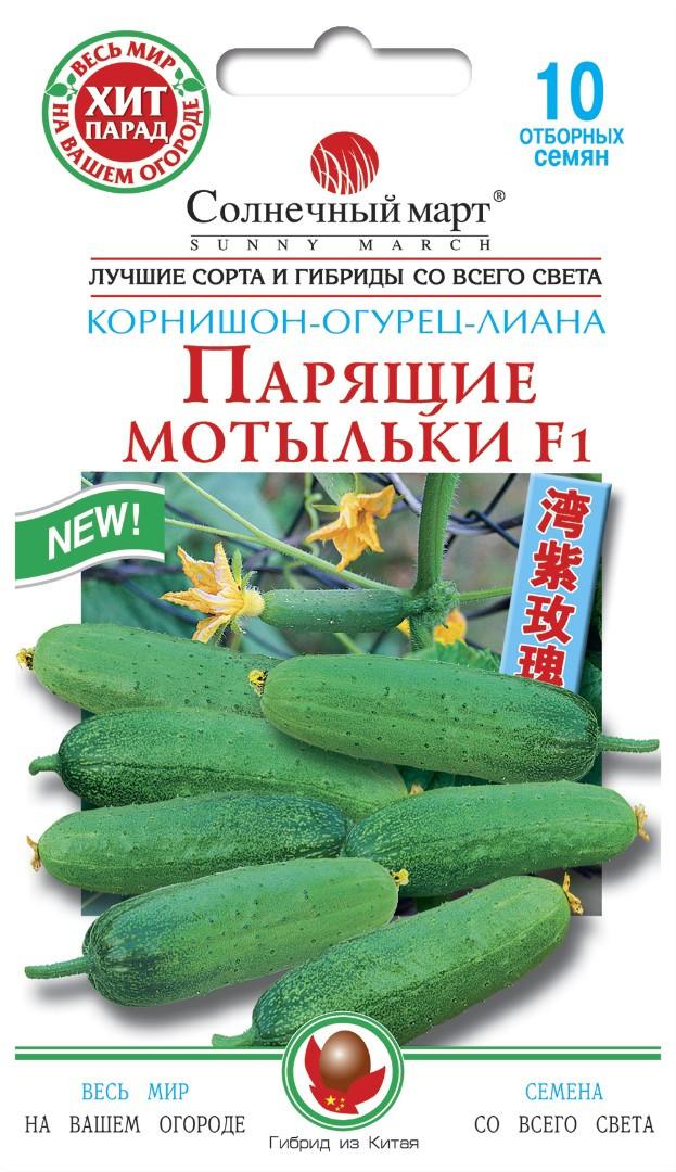 """Огурцы """"Парящие мотыльки F1""""(гибрид из Китая), 10 шт. ТМ Солнечный март"""