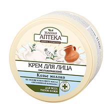 Крем для лица Зеленая Аптека Козиное молоко 200 мл