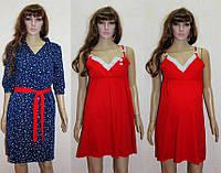 Комплект с халатом для беременных и кормящих женщин 44-54 р, фото 1