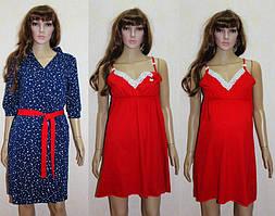 Комплект с халатом для беременных и кормящих женщин 44-54 р