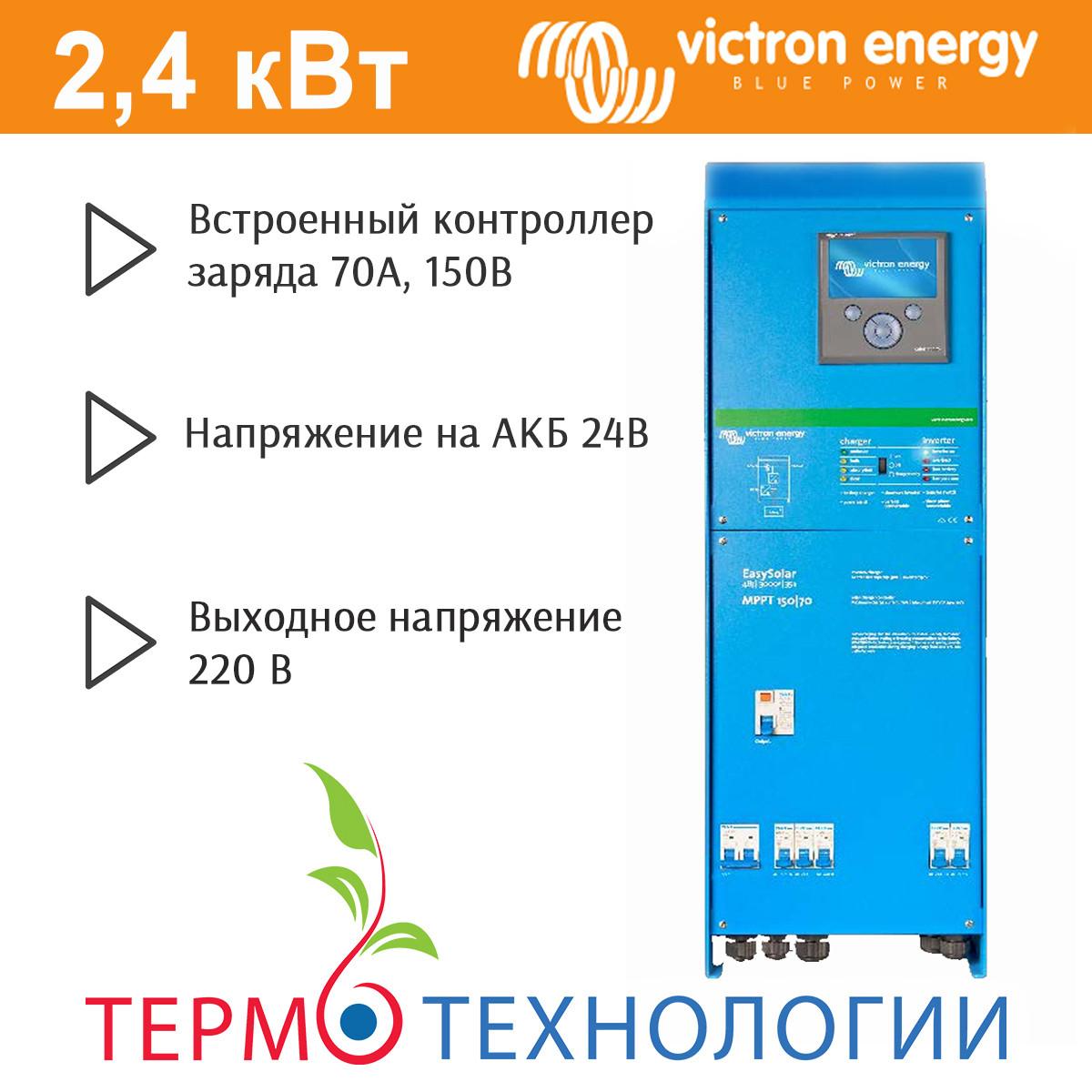 Солнечный инвертор автономный Victron Energy