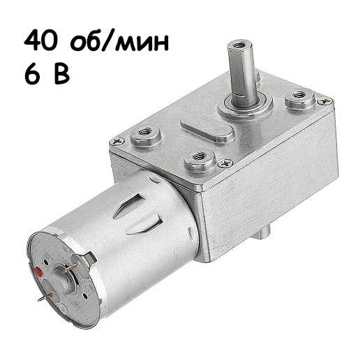 Мотор редуктор червячный JGY-370 40 об/мин 6В