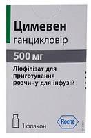 Цимевен лиофил для приготовления раствора для ин. 500 мг флакон №1