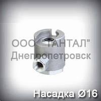 Насадка 16 мм для заправки тавотницы DIN 3404 і ТРГ
