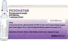 Резонатив иммуноглобулин раствор 625 МЕ/мл 2 мл ампулы №1
