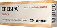 Эребра 0.02 г таблетки №20
