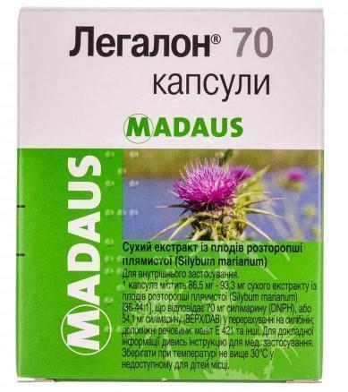 Легалон 70 мг капсулы №30