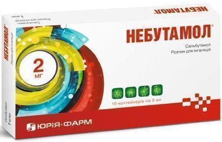 Небутамол раствор для ингаляций 1 мг/мл контейнер 2 мл №10