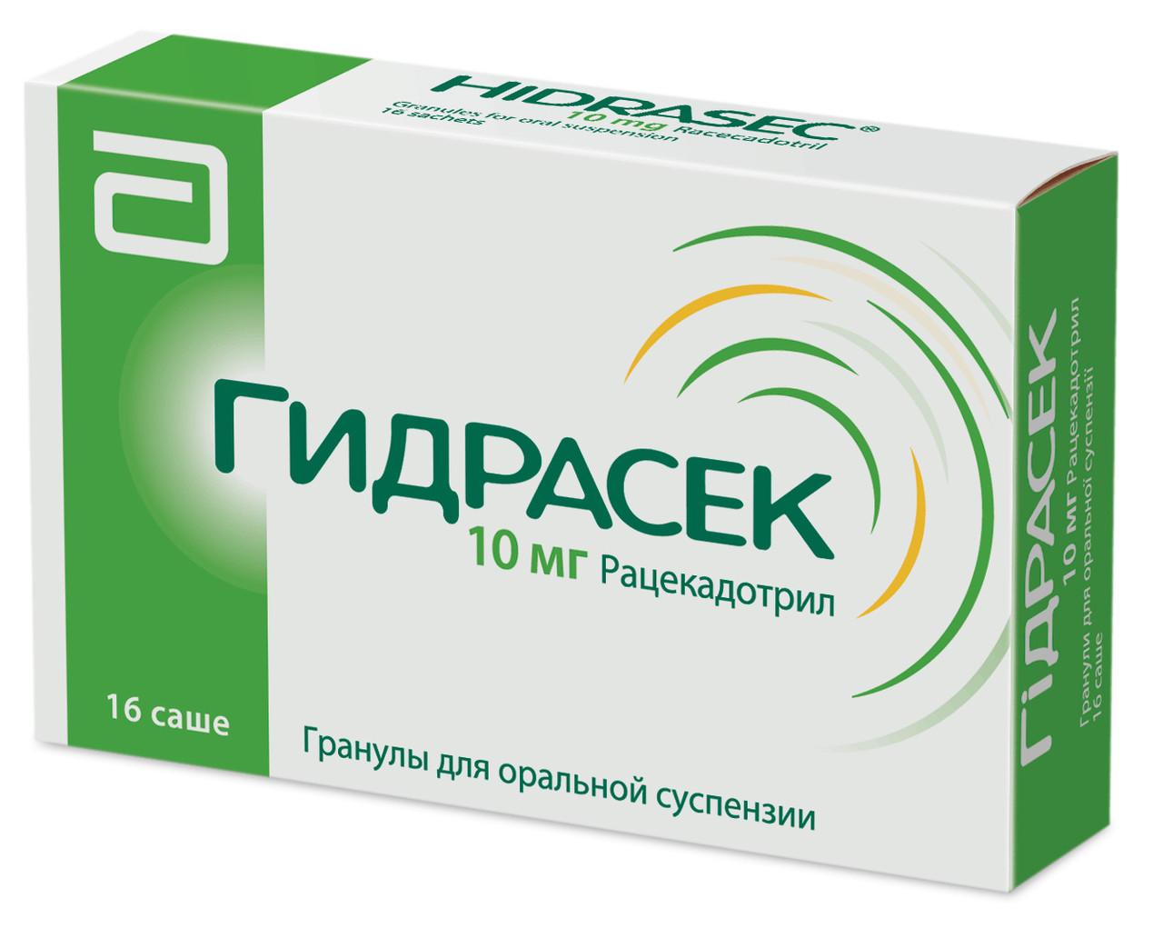 Гидрасек гранулы для суспензии по 10 мг в саше №16