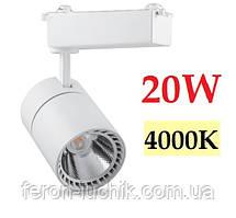 Трековий Світильник Feron AL103 20W 4000К Світлодіодний На Шинопровід Білий