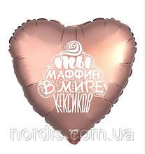 """Шар фольгированный сердце Агура (Agura) Маффин, 19"""""""