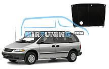 Защита двигателя Dodge Caravan III 1996-2000