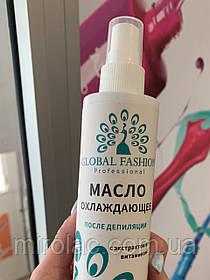 Масло охлаждающее после депиляции 200мл Global fashion