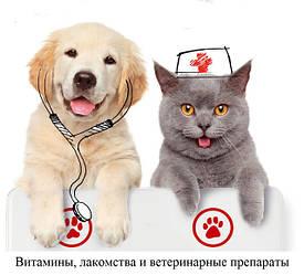 Лакомства, витамины и ветеринарные препараты для животных