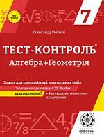 Алгебра + Геометрія  7кл Тест-контроль (2 варіанта) + Календарно-тематичне планування