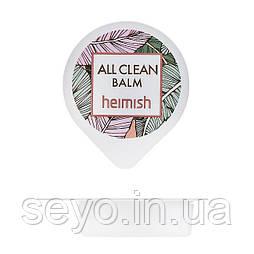 Гипоаллергенный бальзам для снятия макияжа Heimish  All Clean Balm, 5 мл