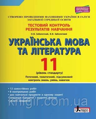 Українська мова та література 11 клас Тестовий контроль СТАНДАРТ