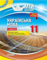 Українська мова 11 клас Мій Конспект 1 семестр
