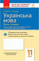 Українська мова 11 клас  Зошит для оцінювання результатів навчання Стандарт