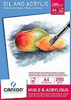 Альбом для масла и акрила CansonHuile&Acrylique 290г/м2 21*29,7 см 10 листов склейка 200005785