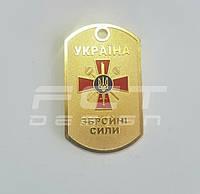 Армійський жетон ЗСУ / ВСУ, фото 1