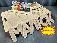 Деревянный алфавит, обучающий набор - раскраска для детей. Набор для творчества.