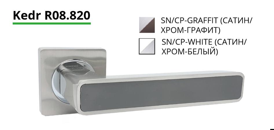 Дверная ручка Кедр 08.820 со вставками графит/белый