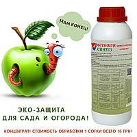 Инсектицид Фитоимун Синтез 1 литр