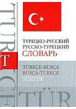 Турецко-русский. Русско-турецкий словарь / Turkce-rusсa, rusсa-turkce sozluk