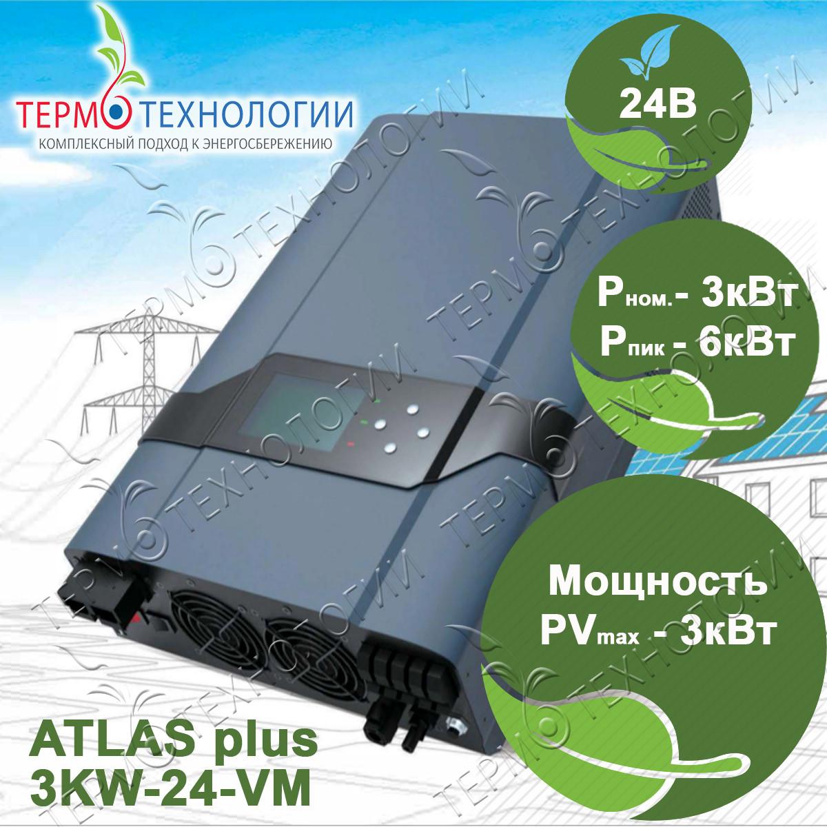 Солнечный инвертор автономный ATLAS plus
