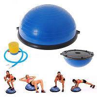 Балансировочная платформа BOSU полусфера для фитнеса (гимнастики) + насос