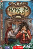 """Русалонька із 7-В та Загублений у часі. Марина Павленко. Книга 2. Серія """"Русалонька із 7-В""""., фото 1"""